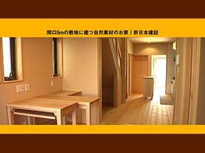 新日本建設|間口5mに建つ自然素材のお家