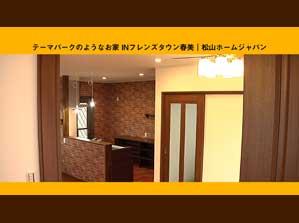 松山ホームジャパン|テーマパークのようなお家