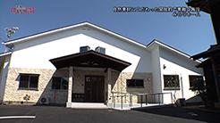 みのりホーム|自然素材にこだわった開放的で素敵な施設