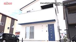 松山ホームジャパン|フレンズタウン西垣生 モデルハウス完成