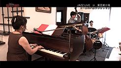 トータルハウジングトップ|JAZZ LIVE in 重信展示場