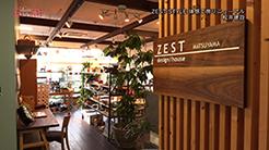 松井建設|ZEST-STYLE 体感工房リニューアル
