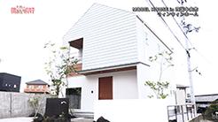 ウィンウィンホーム|MODEL HOUSE in 四国中央市