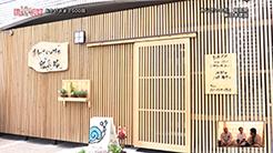 新日本建設|あじさいの杜 鍼灸院