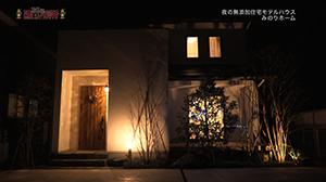 みのりホーム